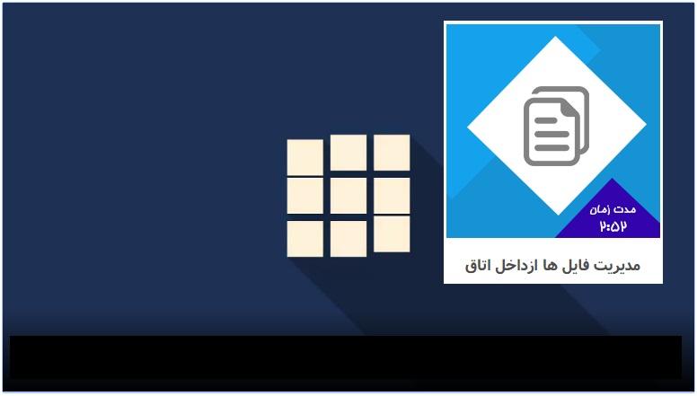 مدیریت فایل ها ازداخل کلاس آنلاین وبینار