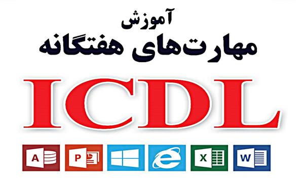 مهارتهای هفتگانه ICDL