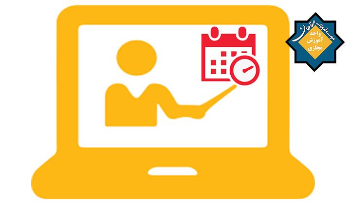 برنامه آموزشی کلاس های آنلاین