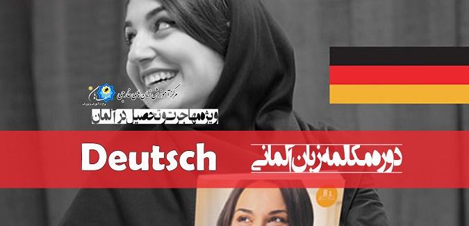 دوره مکالمه زبان آلمانی  Deutsch