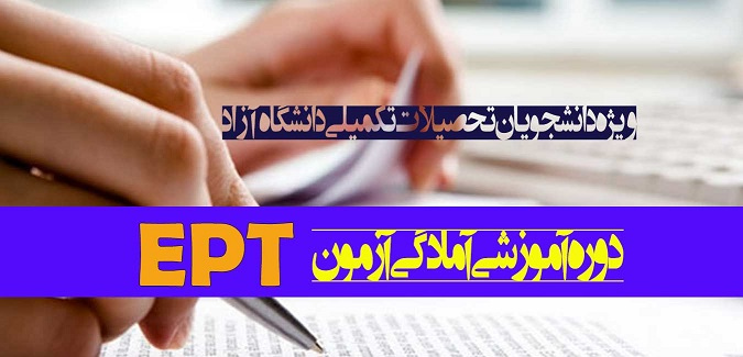 دوره آموزشی آمادگی آزمون EPT