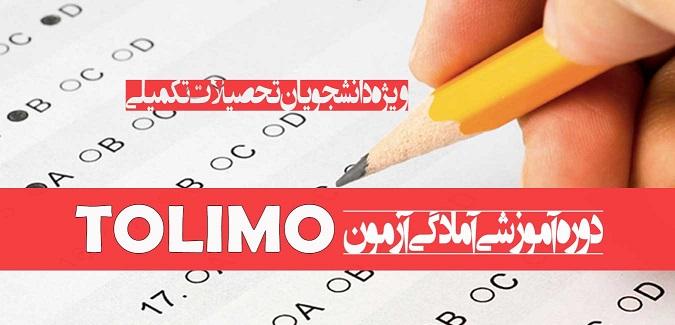 دوره آمادگی آزمون تولیمو TOLIMO