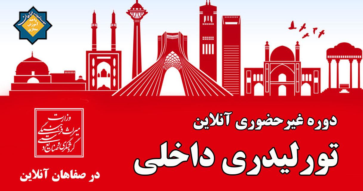 دوره تورلیدری داخلی وزارت میراث فرهنگی و گردشگری