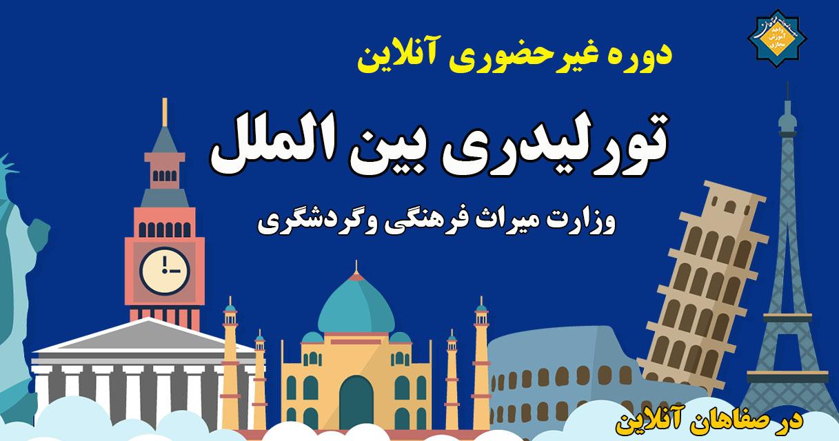 دوره تورلیدری بین الملل وزارت میراث فرهنگی و گردشگری
